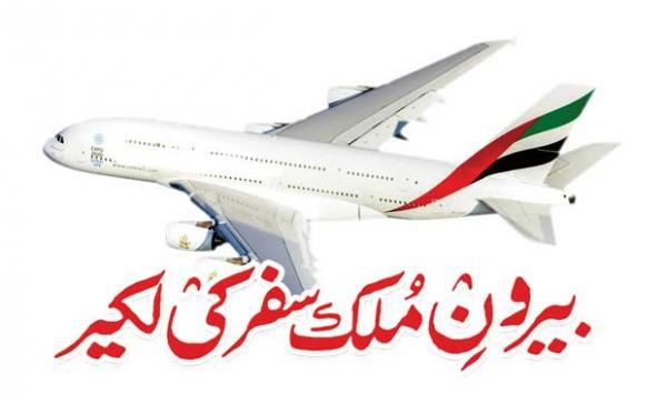Overseas Travel Line