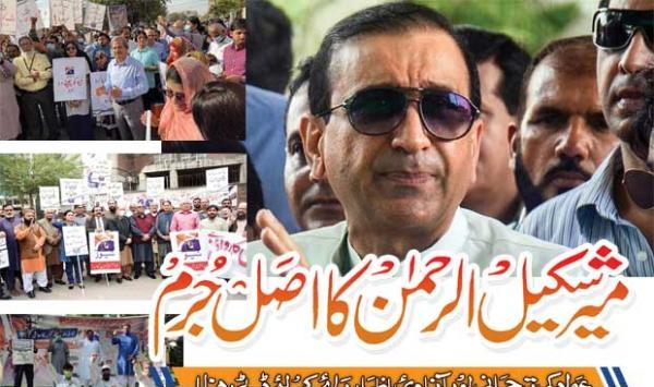 Mir Shakeel Ur Rehman 1
