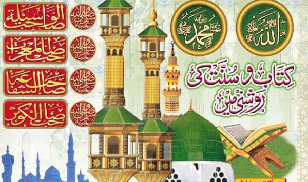Book And Sunnah