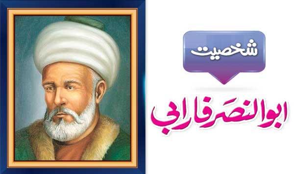 Abul Nasr Farabi