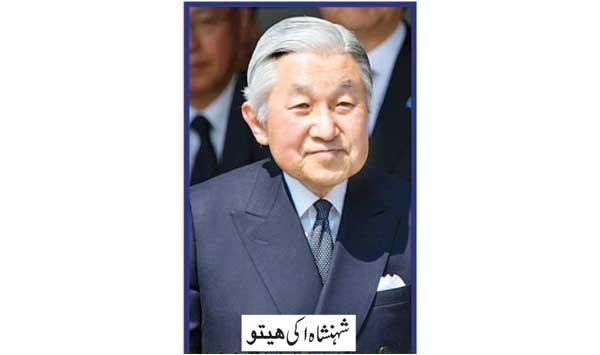 Japanese Emperor Iki Hito
