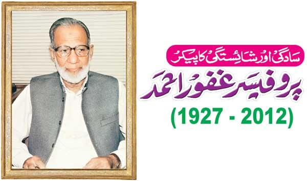 Prof Ghafoor Ahmed