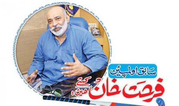 Former Olympian Farhat Khan Says 1