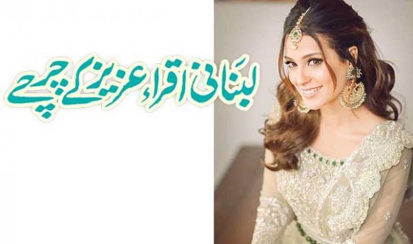 Discussions Of Lebanese Iqra Aziz