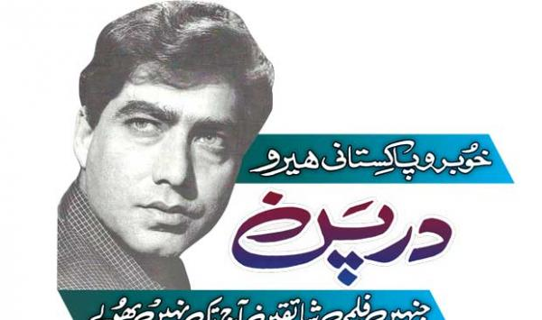 Khobro Pakistani Hero Darpan