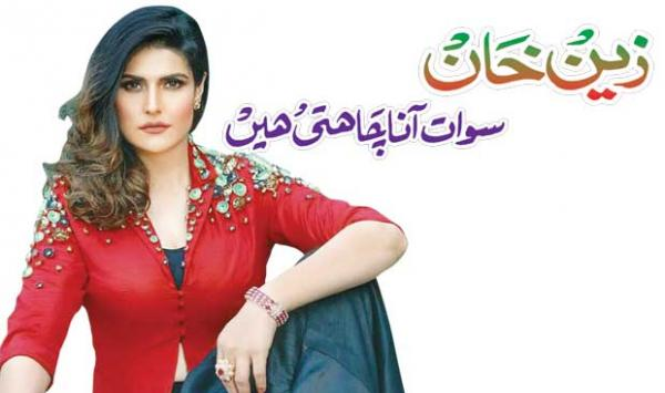 Zarin Khan Wants To Come To Swat