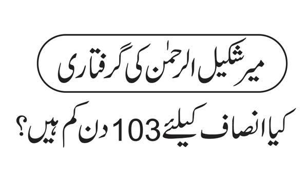 Arrest Of Mir Shakeel Ur Rehman