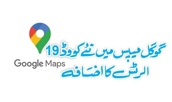 New Code19 Alerts Added To Google Maps