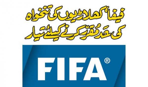 Fifa Ready To Set Players Salaries