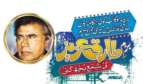 Bazm Tariq Azizs Candle Went Out 1