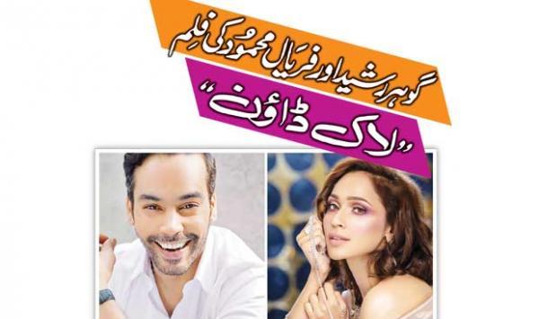 Gohar Rasheed And Faryal Mahmoods Movie Lockdown