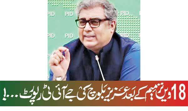 Uzair Balochs Jit Report After 18th Amendment