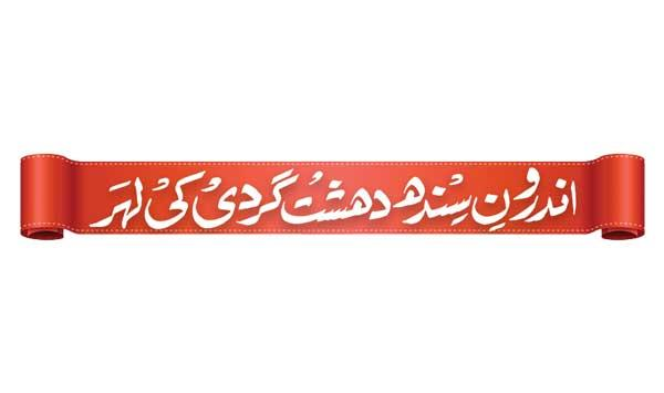 Wave Of Terrorism Inside Sindh