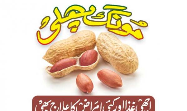 Peanuts Good Diet And Also Treatment Of Many Diseases
