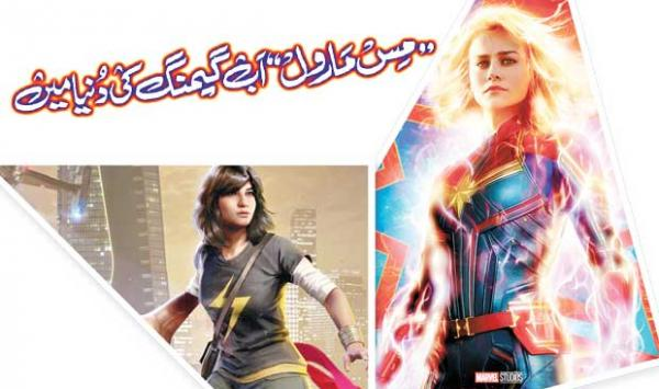 Miss Marvel Now In The World Of Gaming