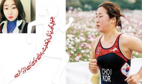 South Korean Athlete Choi Sook Commits Suicide