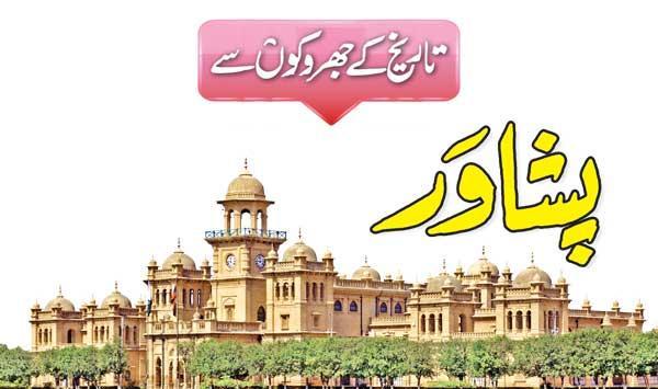 Peshawar Through The Windows Of History