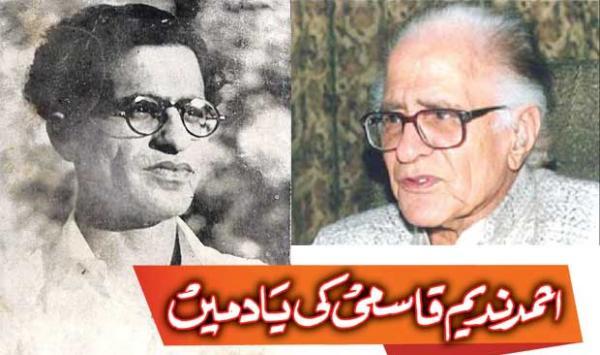 In Memory Of Ahmad Nadeem Qasmi