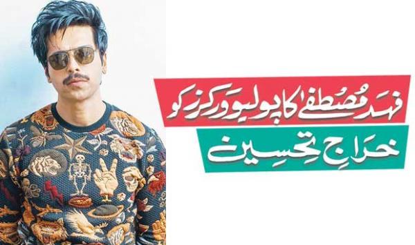 Fahad Mustafa Pays Tribute To Polio Workers