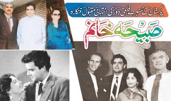 Sabiha Khanum 2