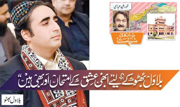 There Are More Tests Of Love For Bilawal Bhutto