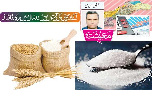 Flour And Sugar Prices Rise In Two Years