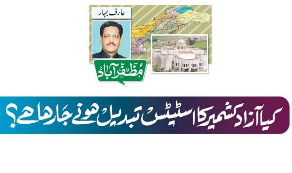 Is The Status Of Azad Kashmir Going To Change