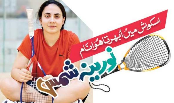 Emerging Name In Squash Is Noorina Shams