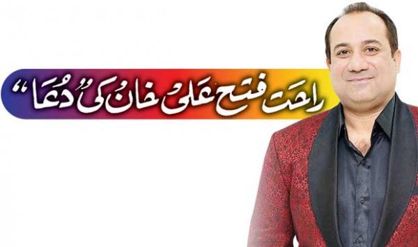 Rahat Fateh Ali Khans Dua