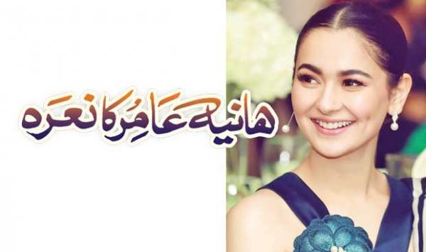 Haniya Amirs Slogan