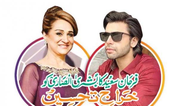 Farhan Saeed Pays Tribute To Bushra Ansari
