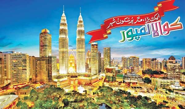 Kuala Lumpur Is A Big But Quiet City