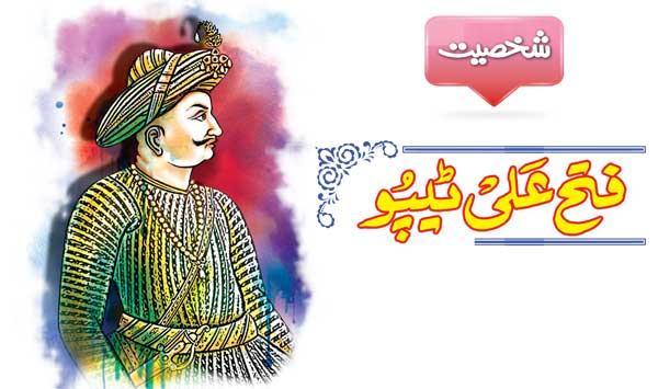 Personality Fateh Ali Tipu