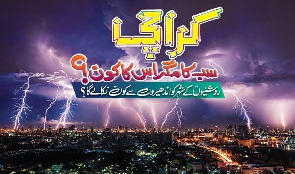 Karachi Belongs To Everyone But Who Owns It