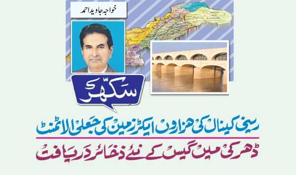 Fake Allotment Of Thousands Of Acres Of Rainy Canal Land