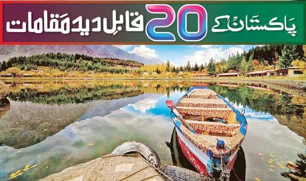 20 Sights Of Pakistan