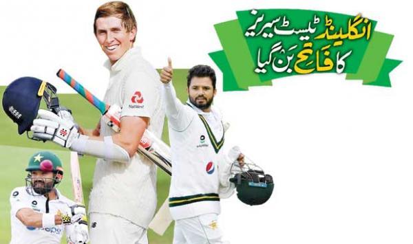 England Won The Test Series