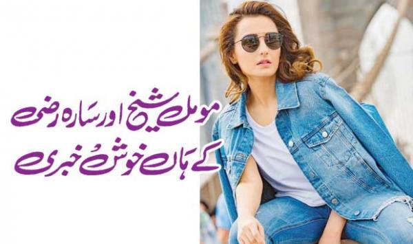 Good News From Momal Sheikh And Sara Rizvi