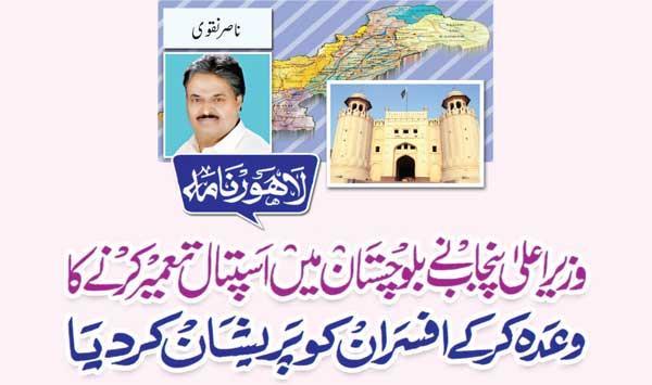 Punjab High Minister In Balochistan