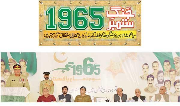 Pakistan Defense Day 02
