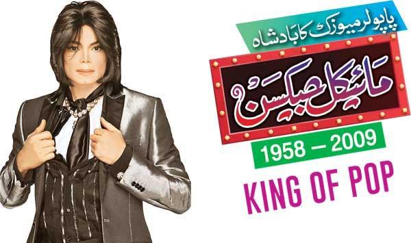 Michael Jackson The King Of Popular Music