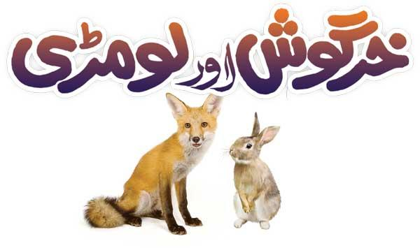 Rabbits And Foxes