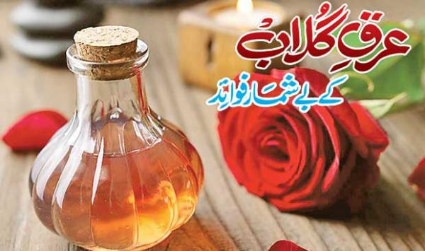 Numerous Benefits Of Rose Water