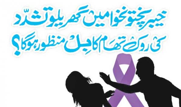 Khyber Pakhtunkhwa Will Pass A Bill To Prevent Domestic Violence