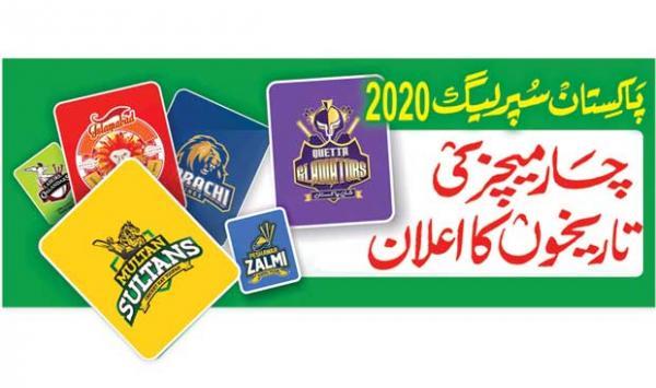 Pakistan Super League 2020 Four Match Dates Announced