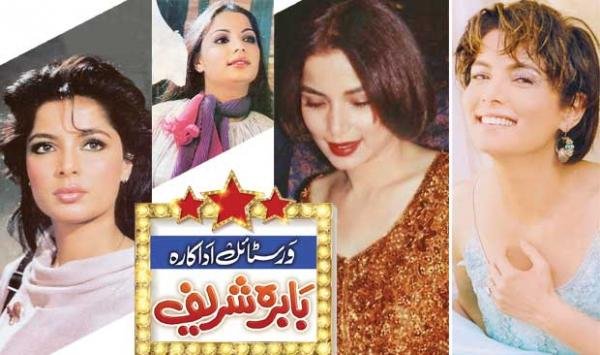 Versatile Actress Babar Sharif