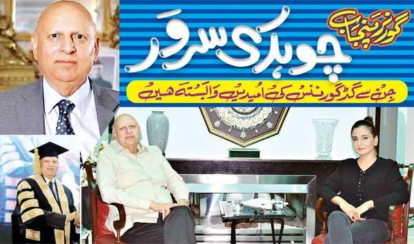 Governor Punjab Chaudhry Sarwar 01