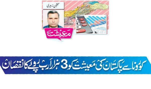 Corona Causes A Loss Of Rs 3000 Billion To Pakistan S Economy