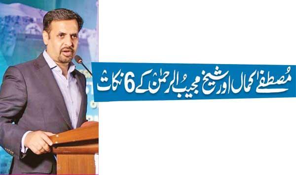 Six Points Of Mustafa Kamal And Sheikh Mujibur Rehman