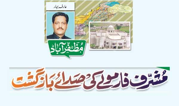 Kashmir Issue Echoes Of Musharraf Formula